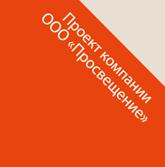 Отчет о преддипломной практике Отчет на заказ в Чите ООО Просвещение